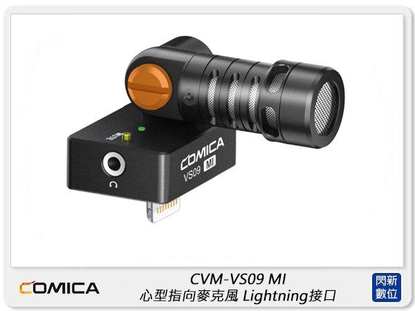 COMICA CVM-VS09 MI 心型指向麥克風 for iPhone Lightning接口(公司貨)