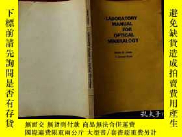 二手書博民逛書店罕見光性礦物學實驗室手冊(英文)Y15853 外文書 外文書 出