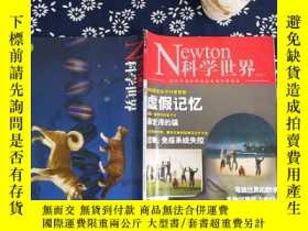 二手書博民逛書店罕見科學世界2018.11Y267682