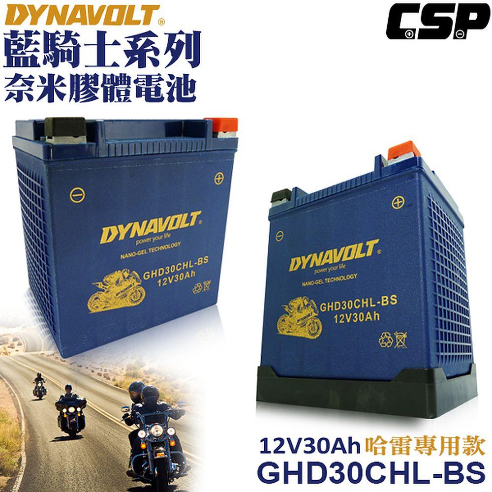 【藍騎士】GHD30CHL-BS等同哈雷重機專用電池與YB30L-B與GHD30HL-BS哈雷機車與水上摩托車電池