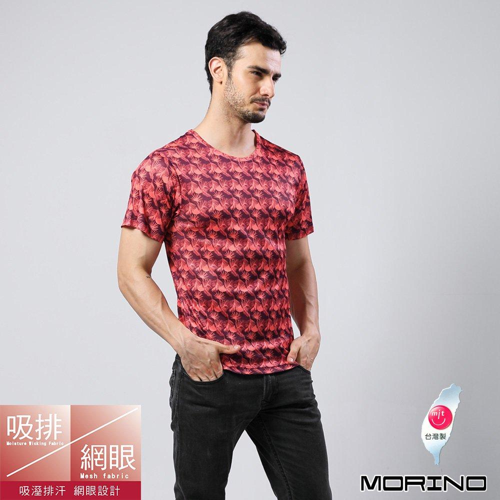 【MORINO摩力諾】吸排涼爽叢林網眼運動圓領衫/T恤-紫底紅