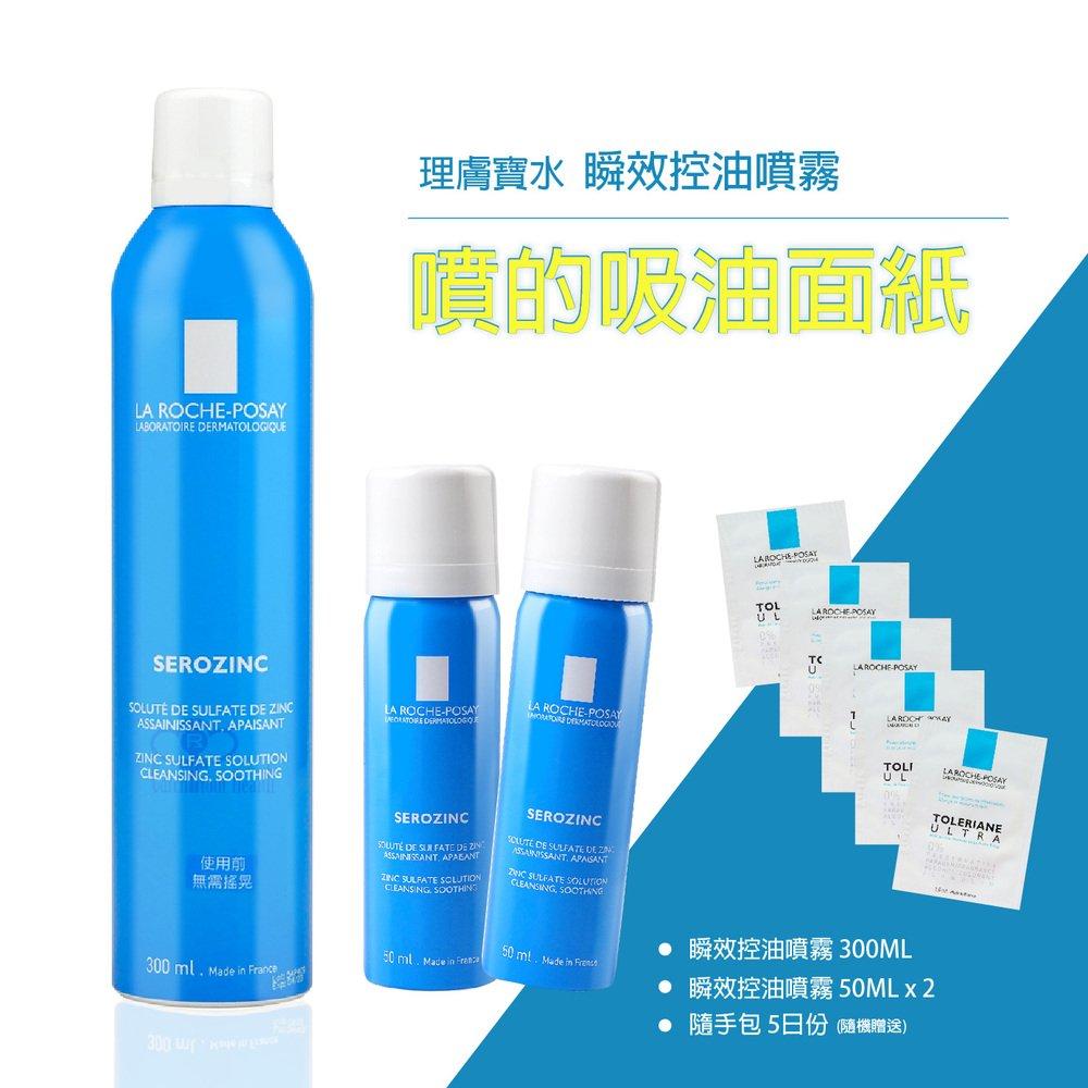 理膚寶水 瞬效控油噴霧300ml*1罐+ 50ml*2罐 (隨機贈體驗包5包)
