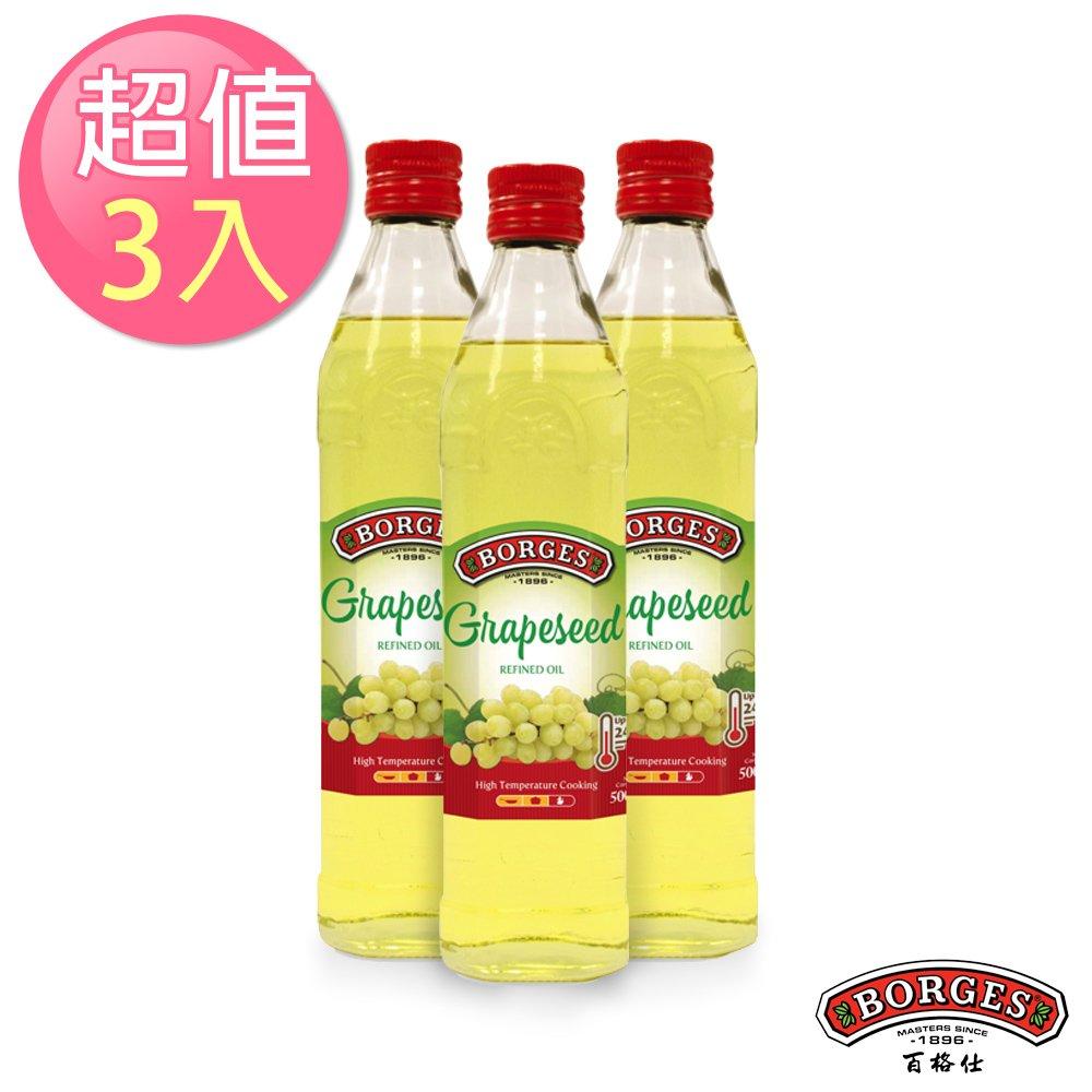 【西班牙BORGES百格仕】葡萄籽油3入組 (500ml/瓶)