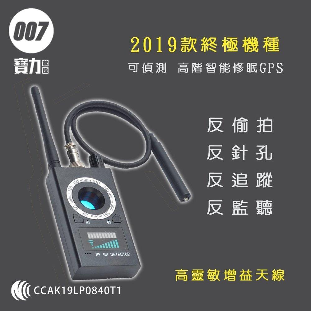 【007】M9 2019終極版無線電波偵測器 反偷拍 反針孔 反追蹤 反監聽 RF 掃描器