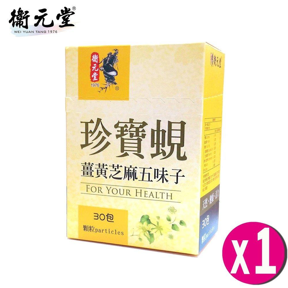 衛元堂 珍寶蜆薑黃芝麻五味子 1盒(30包/盒)