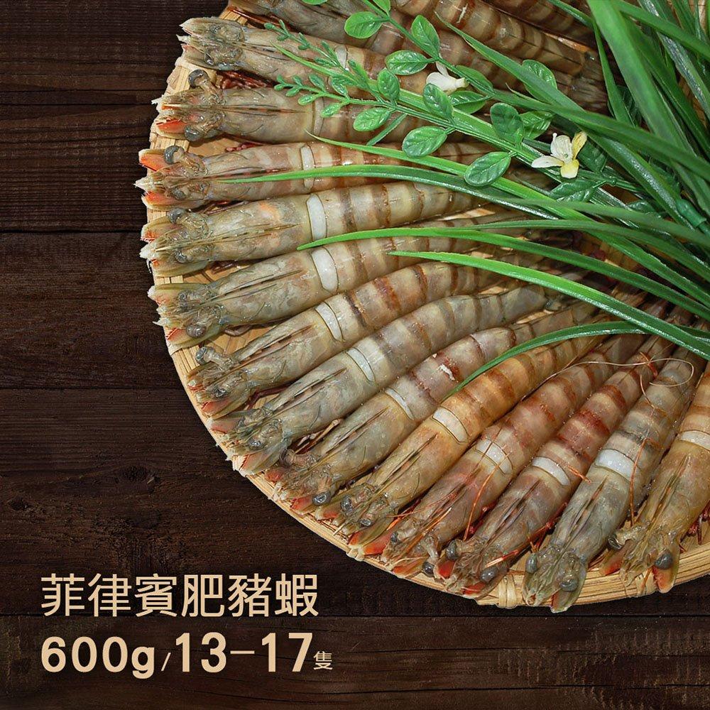 [優鮮配] 野生鮮Q肥豬蝦2盒(13-17隻/淨重600g/盒)免運組