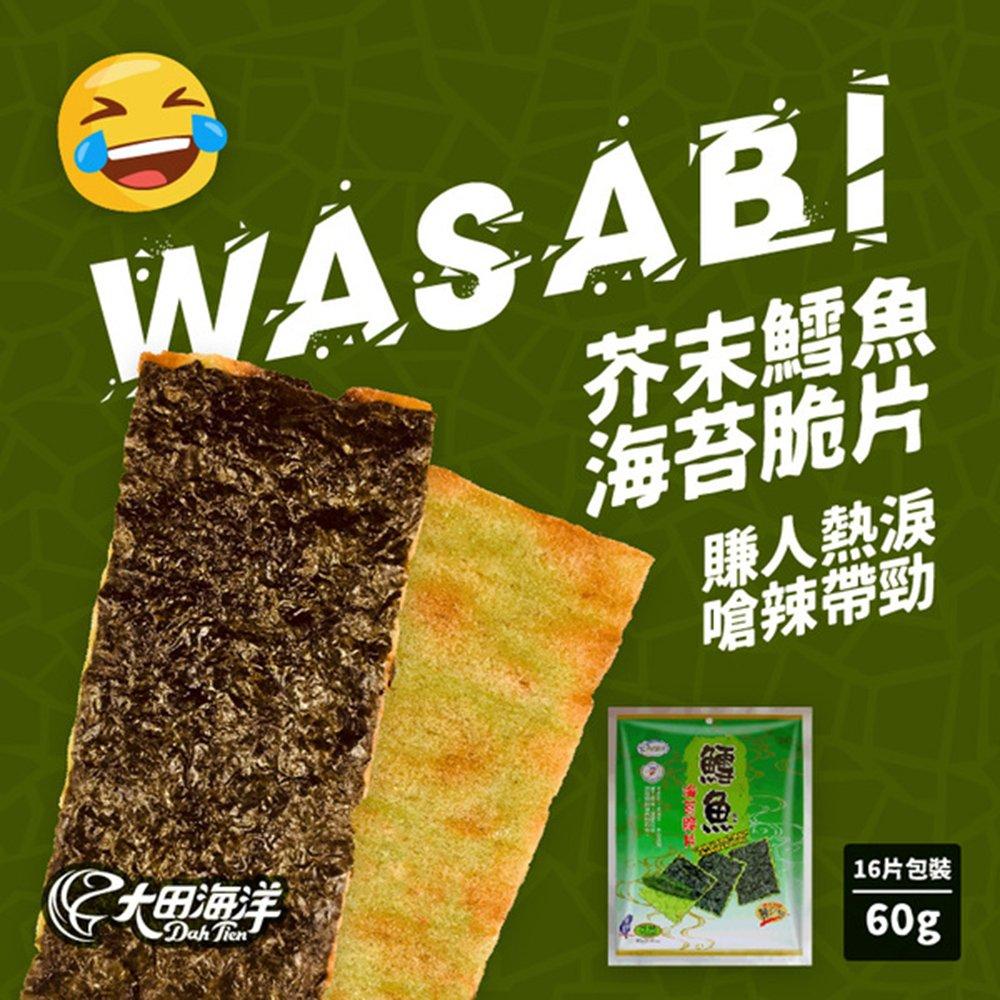 [任選]【大田海洋】鱈魚海苔脆片-芥末味(60g)