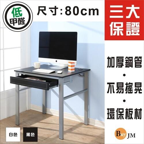 免運 低甲醛仿馬鞍皮80公分單抽屜穩重型工作桌/電腦桌 檔案櫃 收納櫃 電腦椅 書架 i-b-de0
