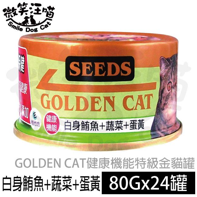 seeds 聖萊西golden cat健康機能特級金貓罐-白身鮪魚+蔬菜+蛋黃(80gx24罐)