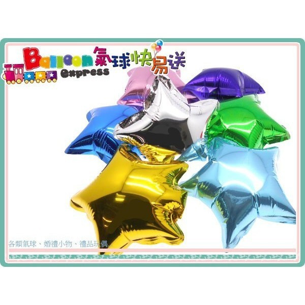 現貨5吋 素面 五角星 鋁箔氣球 錫箔氣球 造型氣球 生日 派對 教室 婚禮氣球快易送