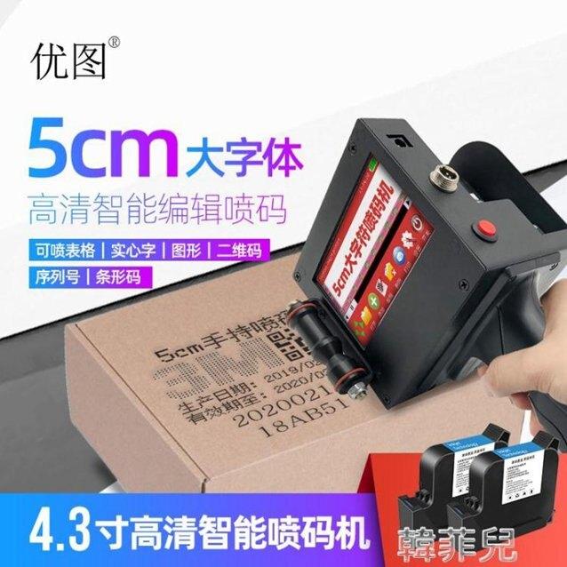 噴碼機 手持智慧噴碼機大字體5cm打生產日期小型全自動紙箱鋼板材打碼機 MKS 秋冬新品特惠