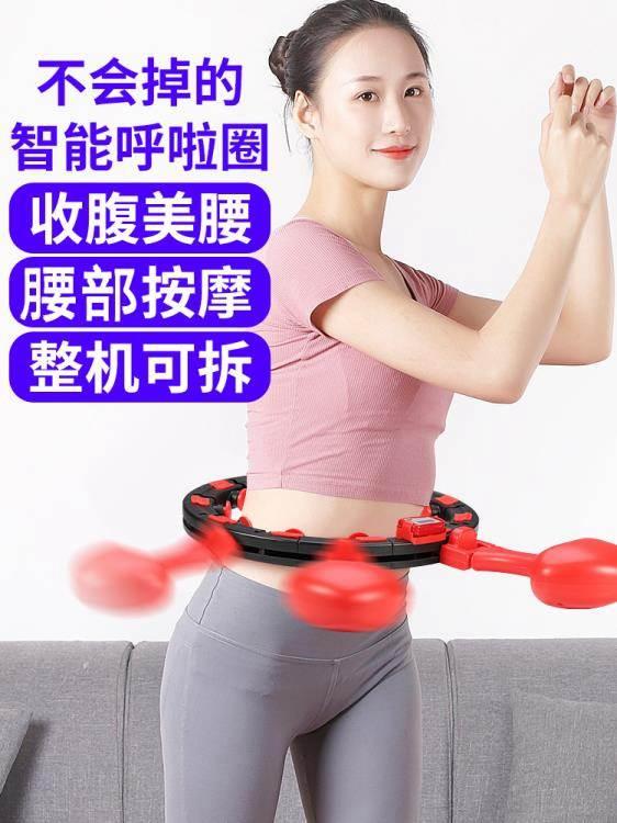 抖音同款不會掉美腰收腹加重神器懶人健身智慧呼啦圈女 WJ