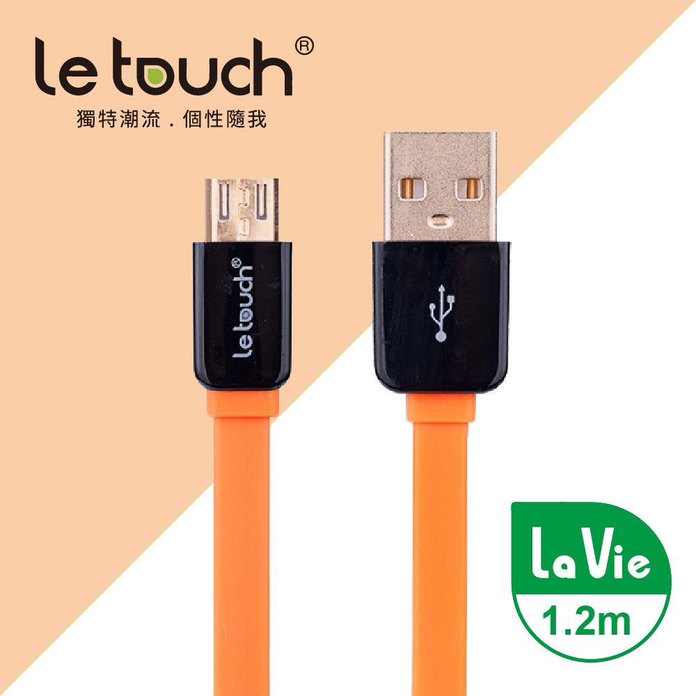 【Le touch】1.2M 鏡面外殼 LaVie Micro USB扁線/橘色 LV120-OR