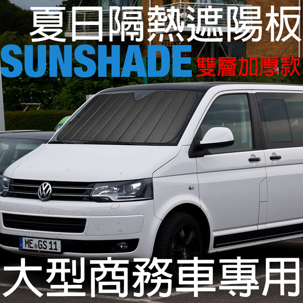 【Cotrax】酷涼黑雙層前檔免用吸盤遮陽板-大型商務車175*75cm