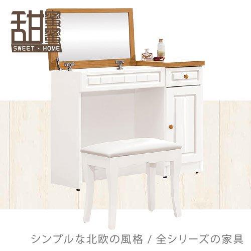 《甜蜜蜜》白色鄉村3尺掀式鏡台(含椅)/化妝台