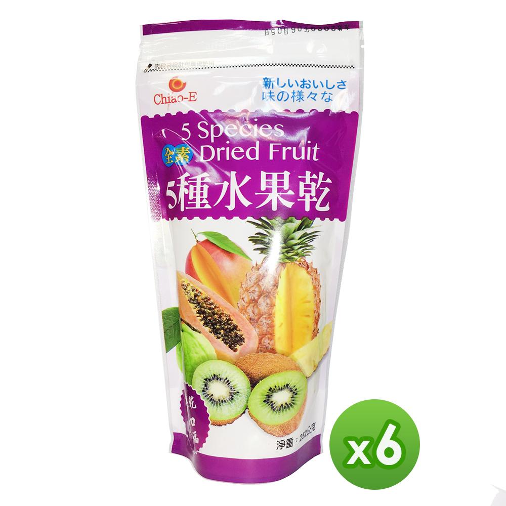 【巧益】5種水果乾(252g)_6包組
