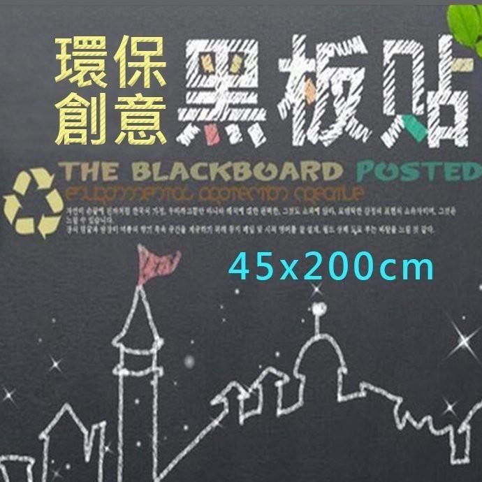 教學 單層牆貼保防黑板貼紙環保防水適用45*200cm/60*200cm - 45*200cm