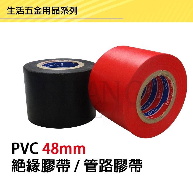 吾告熊生活狂pvc tape 管路膠布 (寬48mm) 絕緣膠帶 電火布 白