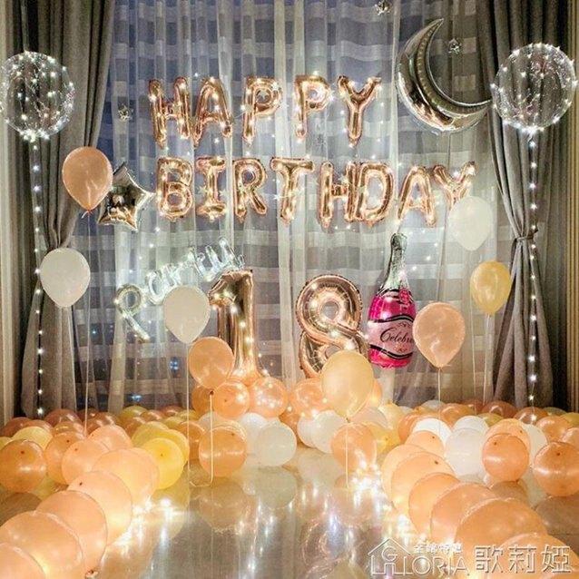 生日快樂party成人浪漫情侶派對布置套餐鋁膜氣球字母裝飾用品 秋冬特惠上新~