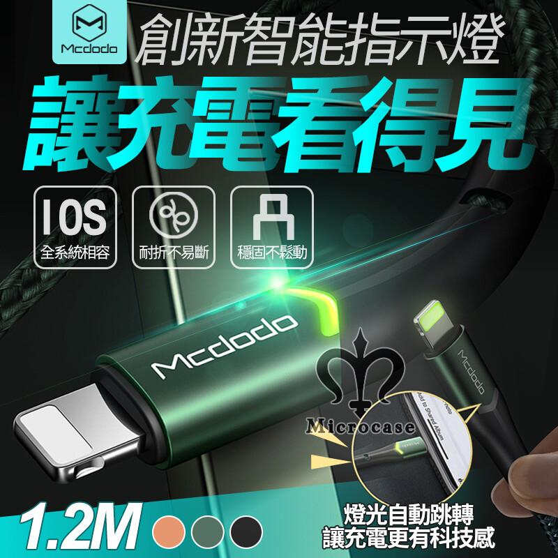 麥多多 智能指示燈充電線1.2米(蘋果專用)