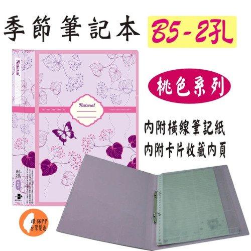 【檔案家】季節B5 2孔活頁筆記本 紫  交換禮物/耶誕禮物/工商日誌