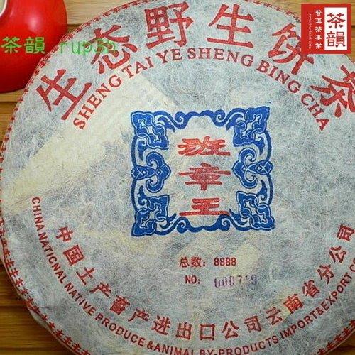 【茶韻普洱茶】2004年省公司班章王生態野生餅茶500g限量8888餅(附茶樣10g.收藏盒.茶針x1)