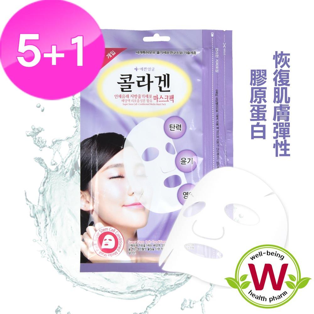 【WBH威必健】膠原亮白面膜(6片/袋)