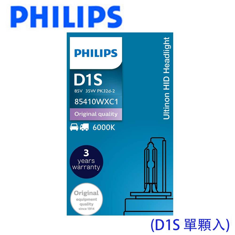 PHILIPS飛利浦 6000K HID 氙氣車燈D1S 單顆裝 公司貨