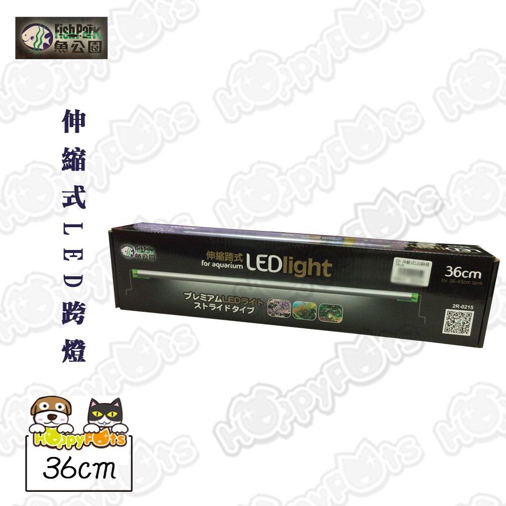 【FishPark】伸縮式LED跨燈36cm