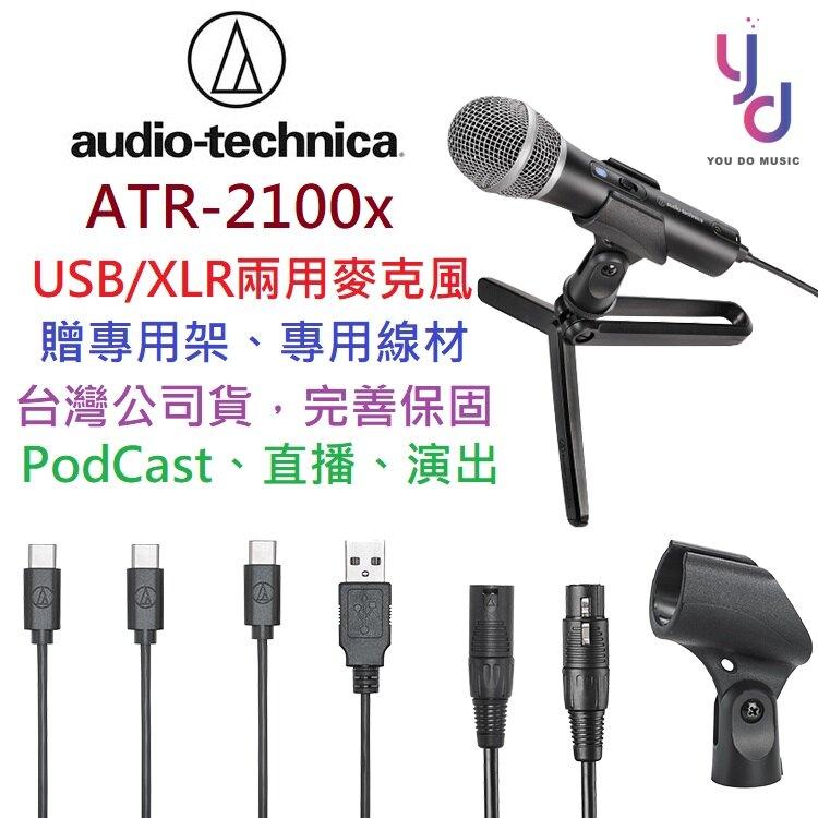 現貨分期 贈線材組/專用架 鐵三角 Audio-Technica ATR2100x 動圈式 USB/XLR 麥克風