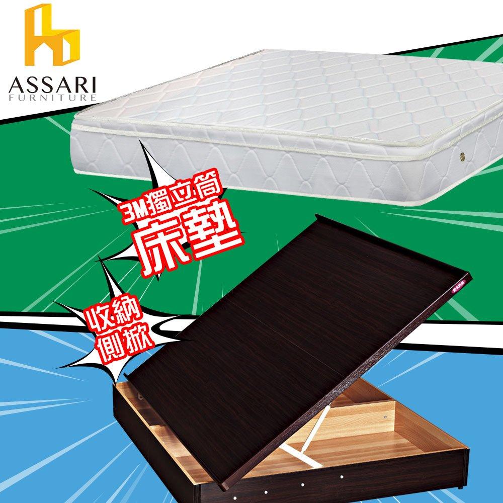 ASSARI-房間組二件(側掀+3M三線獨立筒)雙大6尺-免組裝