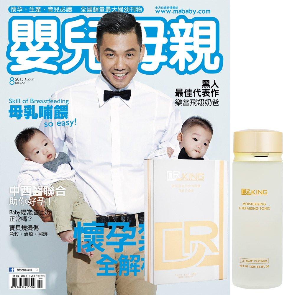 《嬰兒與母親》1年12期 + DR.KING金箔全效面膜 + 金箔保濕修復化妝水