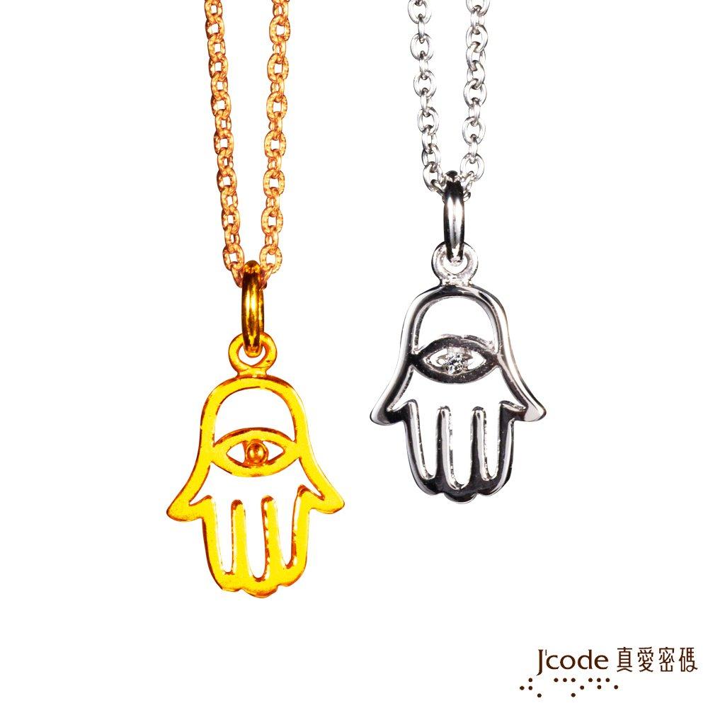 J'code真愛密碼   漢撒之手黃金墜子+純銀墜子 送白鋼項鍊