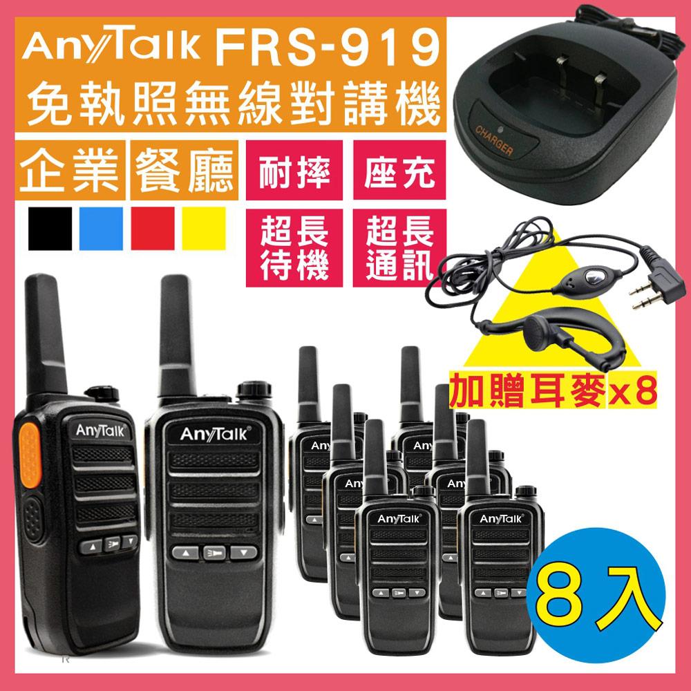 【4組8入】【堅固耐摔】【贈耳麥】AnyTalk FRS-919 免執照 無線 對講機