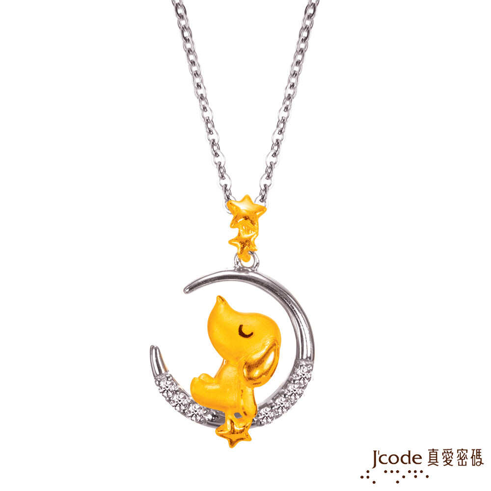 j'code真愛密碼金飾 月光旺旺黃金/純銀墜子 送項鍊
