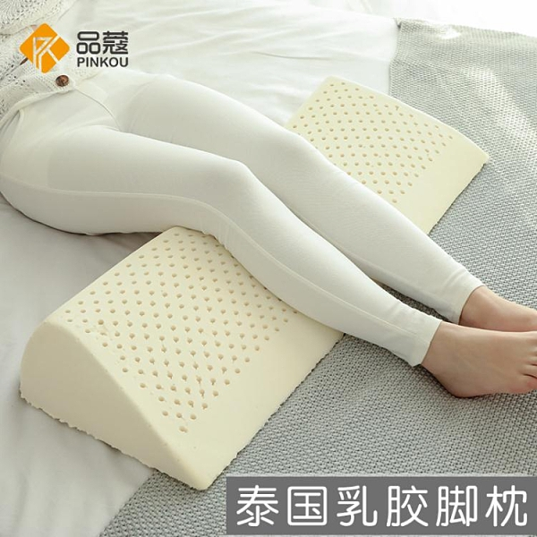 墊腳枕 泰國乳膠墊腿枕床上睡眠腳枕抬腿墊膝蓋枕頭靜脈墊腳枕腿墊高曲張 雙十二全館免運