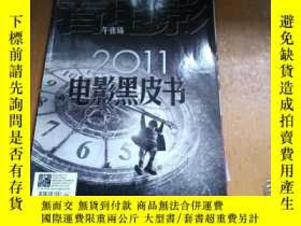 二手書博民逛書店罕見看電影午夜場2012.1Y270271