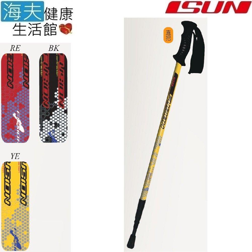 【海夫健康生活館】宜山 登山杖手杖 3段式伸縮/鋁合金/台灣製造/Fusion蜂巢(AT3S015)
