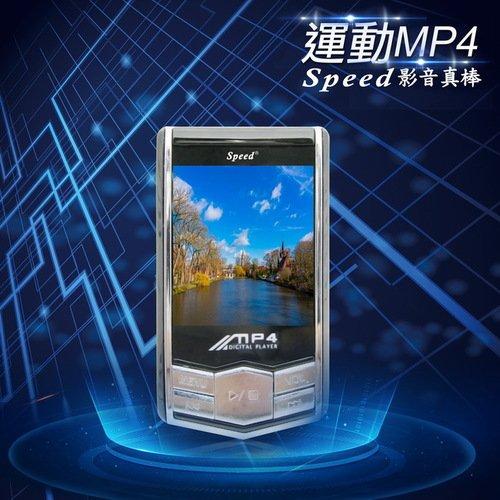 【B52】Speed銀河號 彩色MP4運動隨身聽(內建8GB記憶體)(送6大好禮)