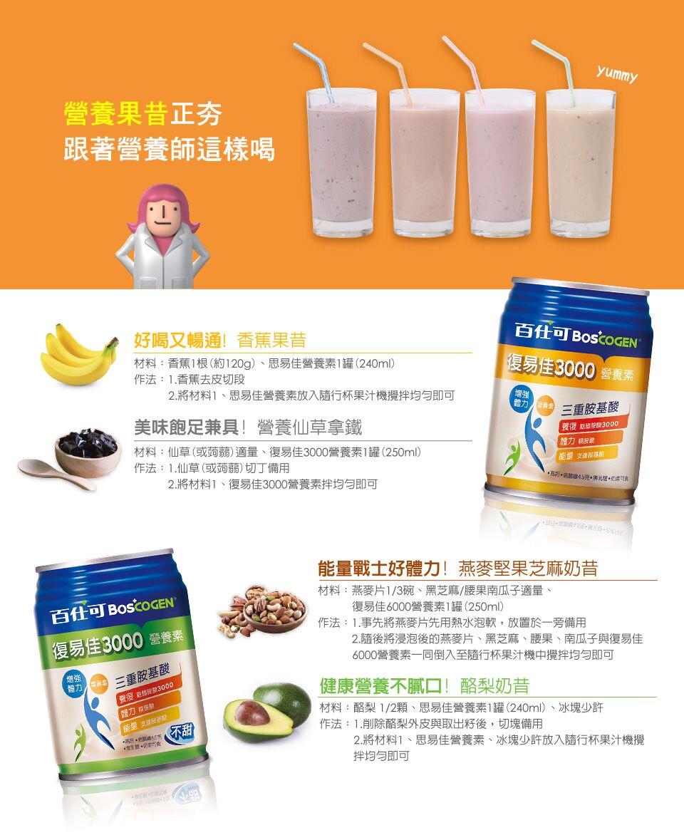 【特價】百仕可復易佳3000營養素 【不甜(綠)】250ml 24罐/箱
