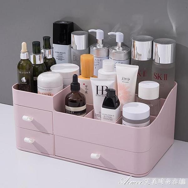 收納盒家用抽屜式化妝品大號桌面梳妝台置物架宿舍護膚品整理神器 快速出貨YJT