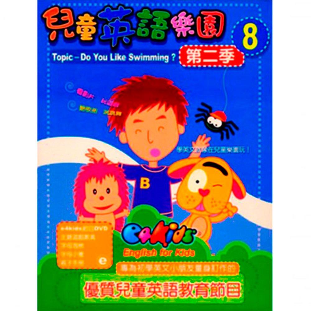 兒童英語樂園第二季(8)精裝 DVD