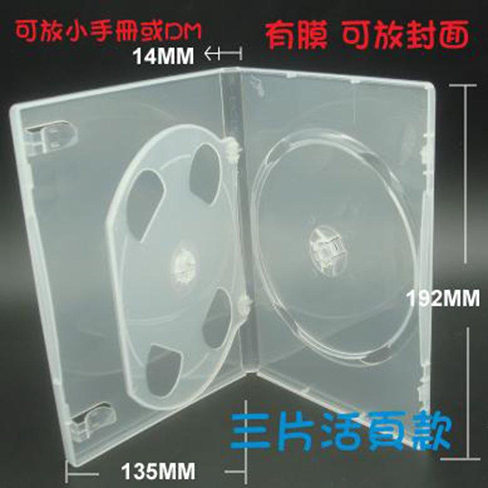 三片裝 14mm 活頁式 PP 高透 CD盒 DVD盒 光碟盒 CD殼 有膜 20個