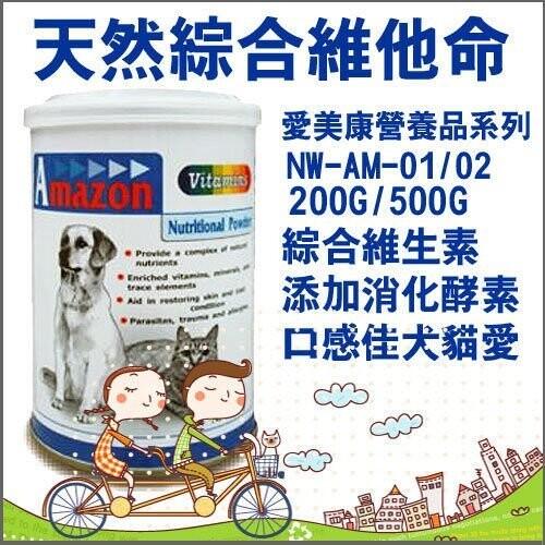 愛美康amazon 天然犬/貓綜合維他命500g