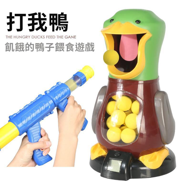 寶貝屋 打我鴨 射擊玩具 軟彈槍 親子桌遊 紓壓玩具 減壓 兒童 玩具 聖誕 生日 禮物