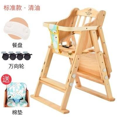 兒童餐椅 寶寶餐椅實木兒童餐桌椅子便攜式可折疊多功能小孩吃飯座椅家用