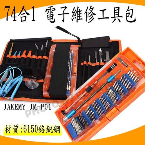[EC]JAKEMY JM-P01 74合1通訊、電子全功能維修工具包-內含JM-8126 (80-510)