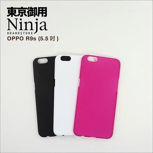 【東京御用Ninja】OPPO R9s (5.5吋)精緻磨砂保護硬殼