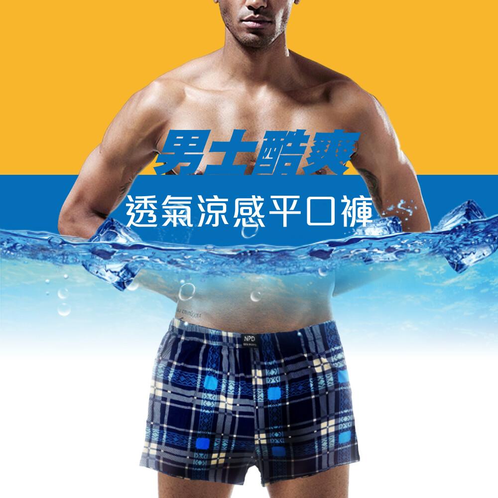 冰絲涼感四角內褲 科技超細涼感男生四角褲 男內褲 男性平口褲 吸濕排汗透氣內褲