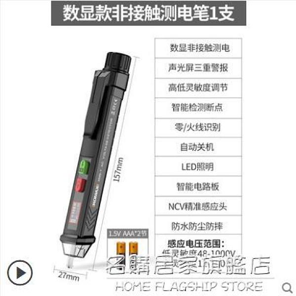 科麥斯非接觸電筆多功能感應測電筆高精度線路檢測斷點電工試電筆【名購新品】